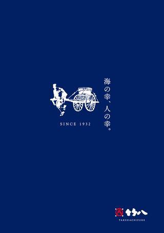 竹八漬カタログ2020夏